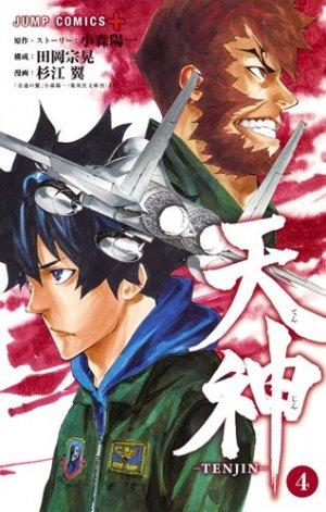 couverture, jaquette Tenjin 4  (Shueisha)