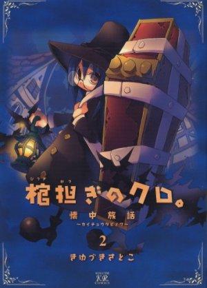 couverture, jaquette Le Voyage de Kuro 2  (Houbunsha)