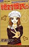 couverture, jaquette Lui ou Rien ! 6  (Shogakukan)