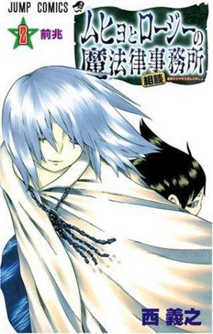 couverture, jaquette Muhyo et Rôji 2  (Shueisha)