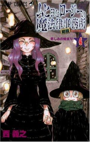 couverture, jaquette Muhyo et Rôji 4  (Shueisha)