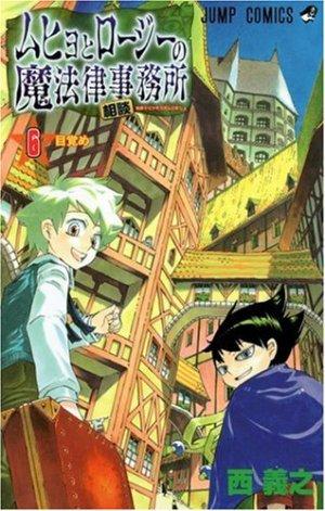 couverture, jaquette Muhyo et Rôji 6  (Shueisha)