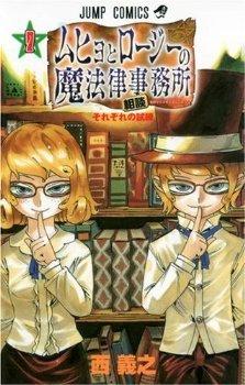couverture, jaquette Muhyo et Rôji 7  (Shueisha)