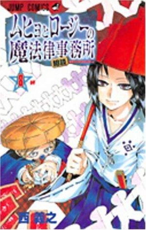 couverture, jaquette Muhyo et Rôji 8  (Shueisha)