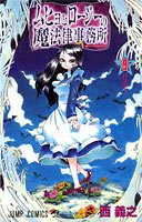 couverture, jaquette Muhyo et Rôji 9  (Shueisha)