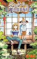 couverture, jaquette Muhyo et Rôji 10  (Shueisha)