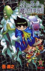 couverture, jaquette Muhyo et Rôji 11  (Shueisha)