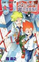 couverture, jaquette Muhyo et Rôji 12  (Shueisha)