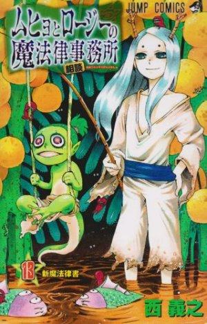 couverture, jaquette Muhyo et Rôji 13  (Shueisha)