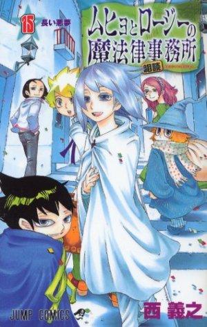 couverture, jaquette Muhyo et Rôji 15  (Shueisha)
