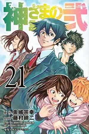 Kamisama no Iutoori Ni # 21