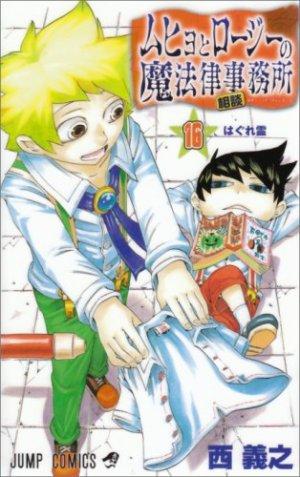 couverture, jaquette Muhyo et Rôji 16  (Shueisha)