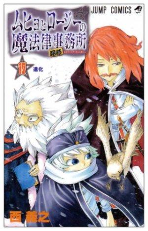 couverture, jaquette Muhyo et Rôji 17  (Shueisha)