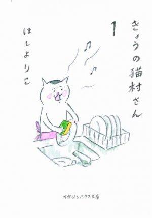 Nekomura-san édition simple