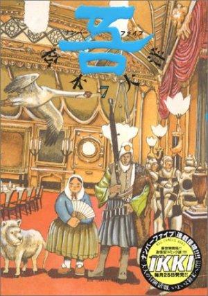 couverture, jaquette Number 5 7  (Shueisha) Manga