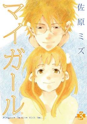 couverture, jaquette My Girl 3  (Shinchosha)