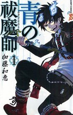 Blue Exorcist # 1
