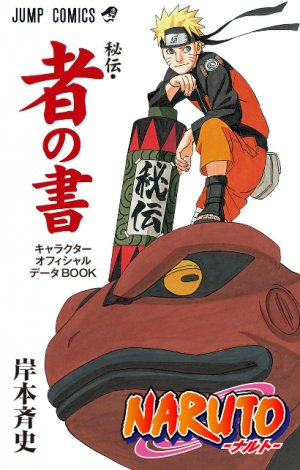 NARUTO - Hiden - Sha no Sho - Characters Official Data Book édition Simple