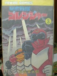 couverture, jaquette Go ranger 3  (Futabasha) Manga