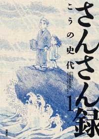 couverture, jaquette Pour Sanpei 1  (Futabasha)
