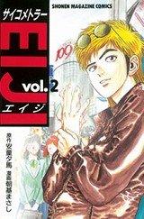 Psychometrer Eiji 2