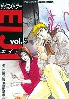 Psychometrer Eiji 5
