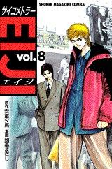 Psychometrer Eiji 8