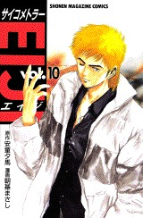 Psychometrer Eiji 10