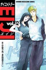 Psychometrer Eiji 12