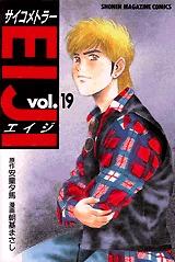 Psychometrer Eiji 19