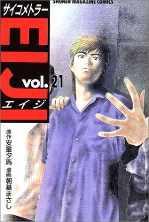 Psychometrer Eiji 21