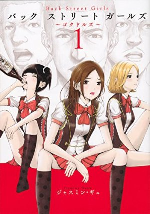Back Street Girls édition Simple