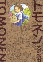 couverture, jaquette Tomonen   (Ohzora)