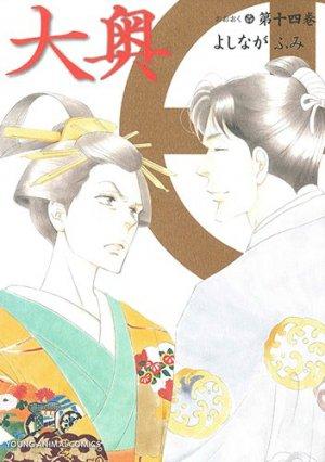 couverture, jaquette Le pavillon des hommes 14  (Hakusensha)