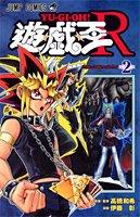 couverture, jaquette Yu-Gi-Oh! R 2  (Shueisha) Manga