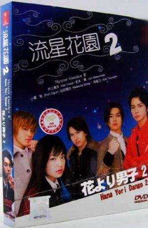 Hana Yori Dango 2 (Drama) édition Coffret DVD