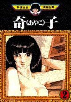 couverture, jaquette Ayako 2 Japonaise Simple (Kodansha)