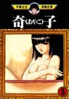 couverture, jaquette Ayako 3 Japonaise Simple (Kodansha)