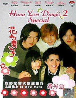 Hana Yori Dango 2 special (Drama) Drama