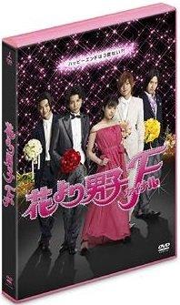 Hana Yori Dango Final (drama) édition DVD