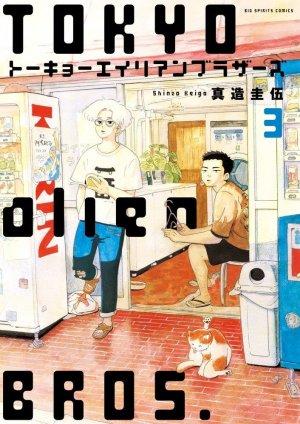 couverture, jaquette Tokyo Alien Bros. 3  (Shogakukan)
