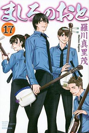 Mashiro no Oto # 17