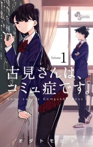 Komi-san wa Komyushou Desu. édition Simple
