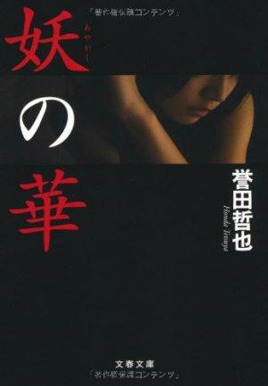Ayakashi no hana édition Simple