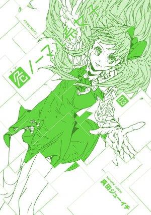 Abnormal Kei Joshi 3 Manga