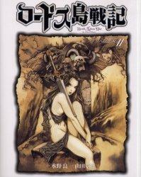 couverture, jaquette Chroniques de la Guerre de Lodoss - La Dame de Falis 2  (Kadokawa)