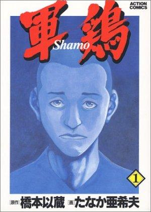 Coq de Combat édition Première édition