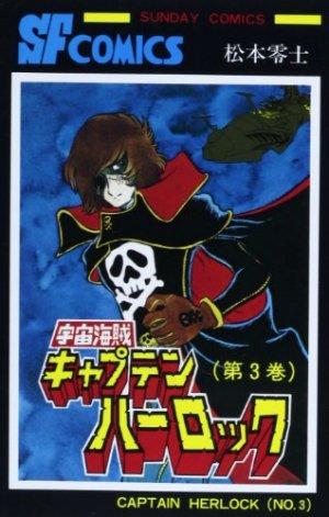 couverture, jaquette Capitaine Albator 3  (Akita shoten)