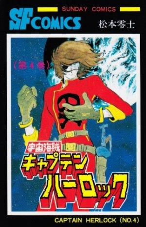 couverture, jaquette Capitaine Albator 4  (Akita shoten)