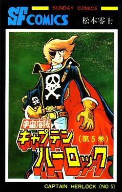 couverture, jaquette Capitaine Albator 5  (Akita shoten)